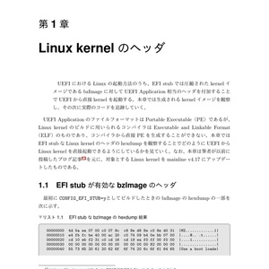 UEFI読本 Linux編
