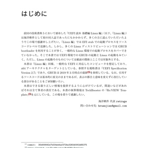 UEFI読本 GRUB編