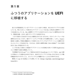 UEFI読本 ごった煮編