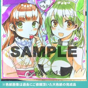 【2019年夏季】リクエスト色紙(9月中旬~以降発送予定)