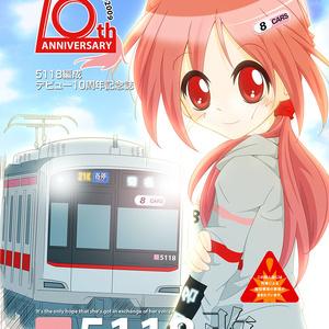 東横線5118編成10周年記念誌『■5118改』