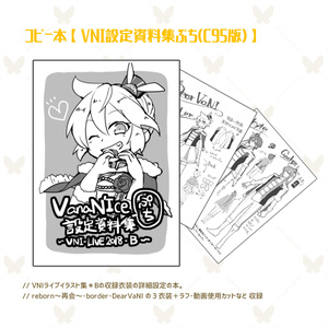 VNI設定資料集ぷち(C95版)