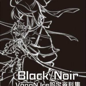 Black/Noir DL版