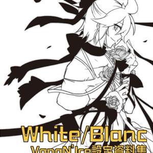 White/Blanc DL版