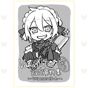 VNI設定資料集ぷち(C94版)