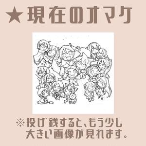 ★投げ銭用