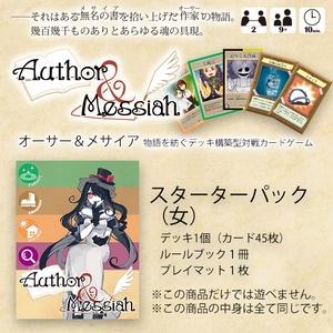 Author & Messiah スターターパック(女)