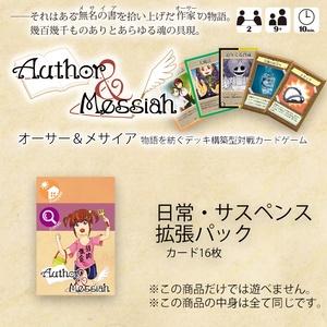 Author & Messiah 日常・サスペンス 拡張パック