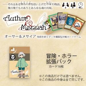Author & Messiah 冒険・ホラー 拡張パック