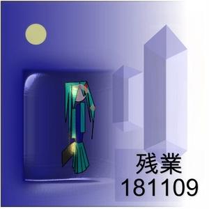 残業 181109