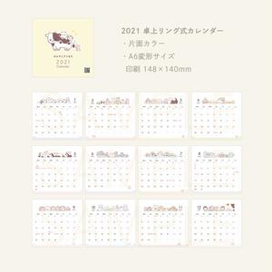 2021卓上カレンダー