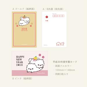 年賀カード(私製年賀はがき)(3枚入)