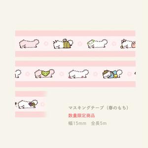 ■限定■マスキングテープ(春のもち)