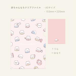 ◇NEW◇クリアファイル(赤ちゃんもち)