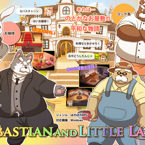 【フリーゲーム】Sebastian and Little lady