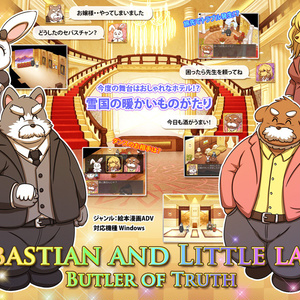 【フリーゲーム】Sebastian and Little lady Butler of Truth