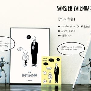 2018 sansterカレンダー