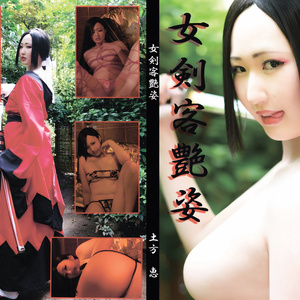 R15⚠️ CH23 グラビアROM 「女剣客艶姿」