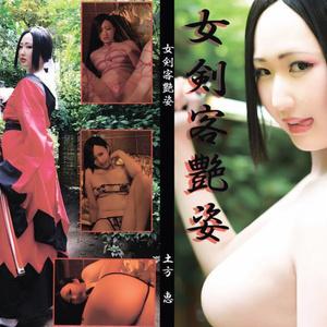 [DL版] R15⚠️ CH23 グラビアROM 「女剣客艶姿」