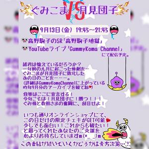 「ぐみこまVS月見団子」 限定ソロチェキ(R15)