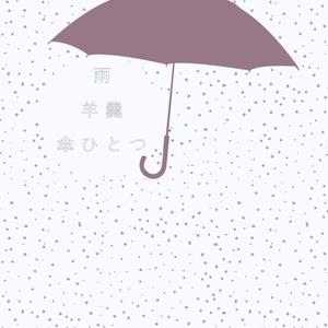 雨 羊羹 傘ひとつ