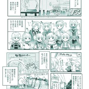 タルタル冒険日記28