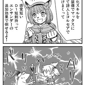 タルタル冒険日記29