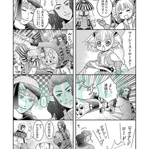 タルタル冒険日記20
