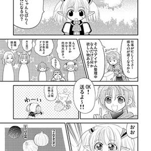 タルタル冒険日記18