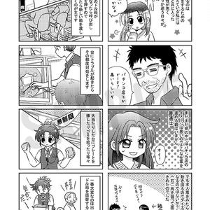 実録パチンコ店員-総集編-
