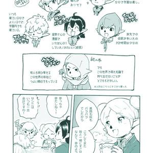 タルタル冒険日記27