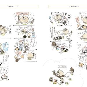 もふっぺの日記帳 2