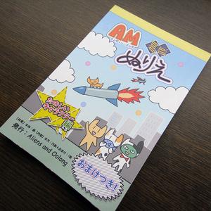 【ぽれん8記念セール】AMミニぬりえたのしくかわいい2冊セット