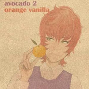 アボカドさぼん3-オレンジバニラ-
