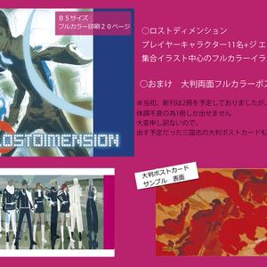 コミックマーケット86新刊 LOSTDIMENSION
