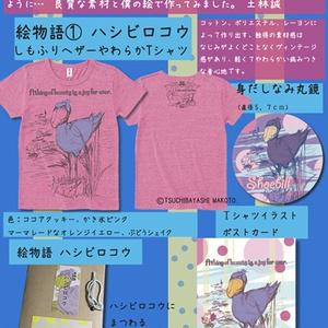 絵物語のあるTシャツセット -ハシビロコウ-かき氷ピンク