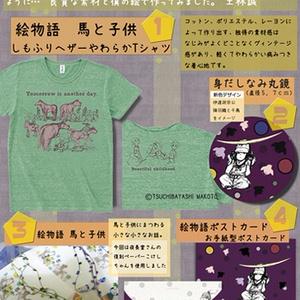 絵物語のあるTシャツセット -梵天丸と馬-草原のグリーン