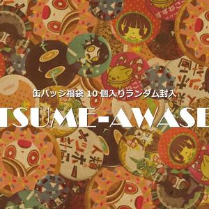 缶バッジ福袋 TSUME-AWASE