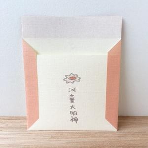 ぽち袋 河童書房〜河童大明神ごりやく編〜