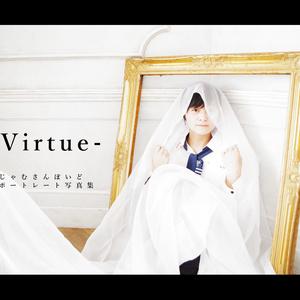-Virtue- じゃむさんっぽいど ポートレート写真集 限定再生産特別版
