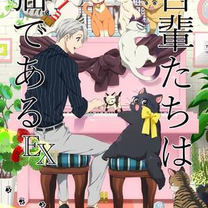 YOI同人誌「吾輩たちは猫である」EX