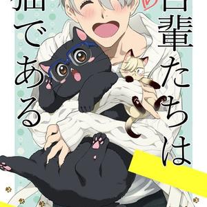 【電子書籍】YOI同人誌「吾輩たちは猫である」1