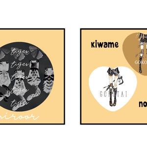 五虎退グッズ(8月受付)