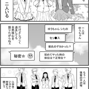 あんもこ with others.