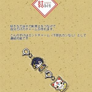 刀剣乱舞 連結アクリルチャーム 結bit2