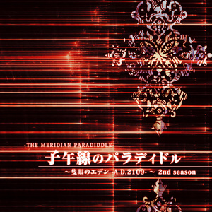 隻眼のエデン2 ーA.D.2109:2nd season- THE MERIDIAN PARADIDDLE