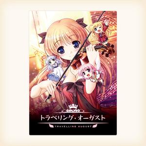 トラベリングオーガスト2013 コンサートDVD/Blu-ray