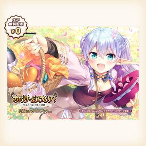 『あいミス!』冥王さまガイドブック2021