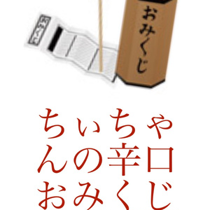 ちぃちゃんの辛口おみくじ(チェキ付き)