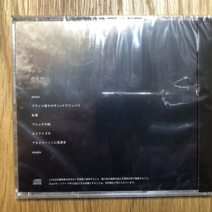 Psyche (The Egoistic Garden 1st Album)